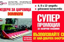 Dominoni адаптер за царевица - Промоция до 10 март!