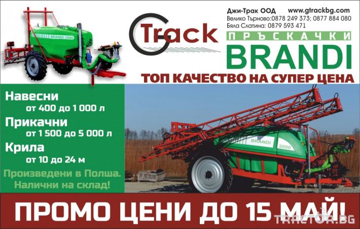 Пръскачки Прикачни пръскачки Brandi 2000 7 - Трактор БГ
