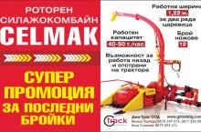 Роторен силажо-комбайн Celmak