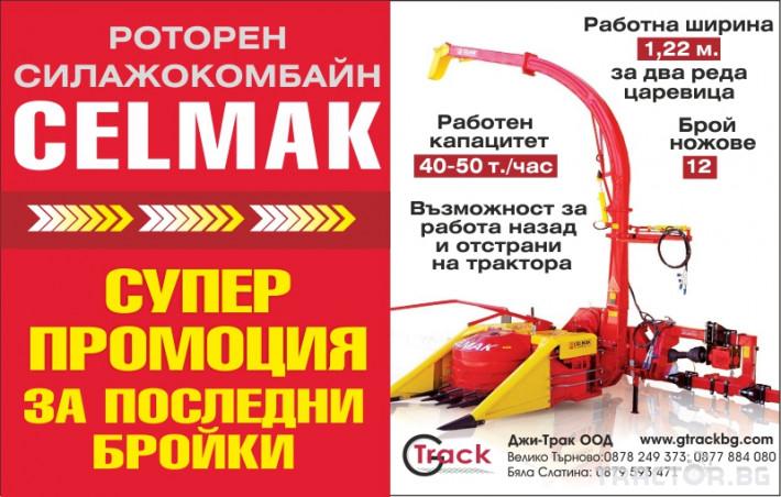 Машини за ферми Роторен силажо-комбайн Celmak 1 - Трактор БГ