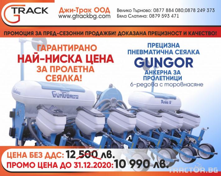 Сеялки Gungor Анкерна 0 - Трактор БГ